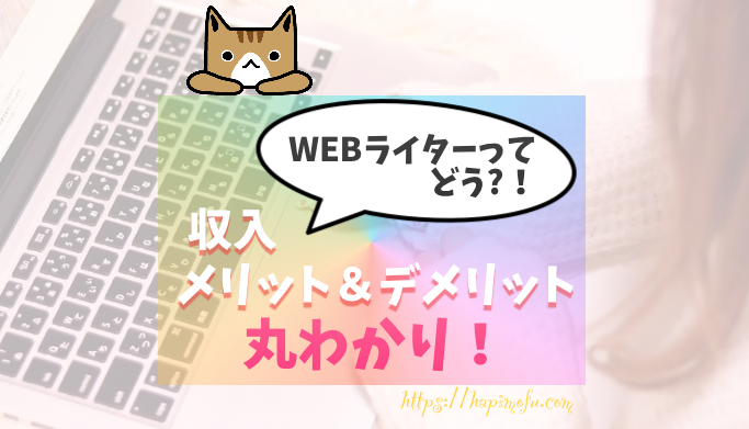 WEBライター,収入,メリット,デメリット