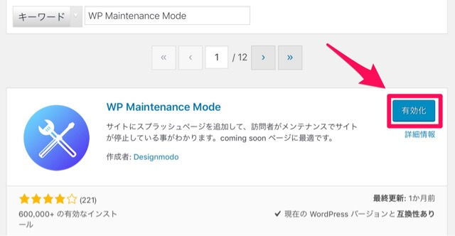 Maintenance Mode  使い方