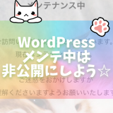 WordPress,非公開,プラグイン