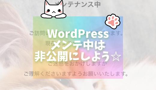 WordPressサイトを簡単に非公開にするプラグインと設定方法