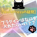 WordPress,初心者,プラグイン
