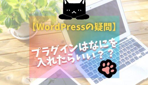 WordPress初心者におすすめのプラグイン【有料テーマの方向け】