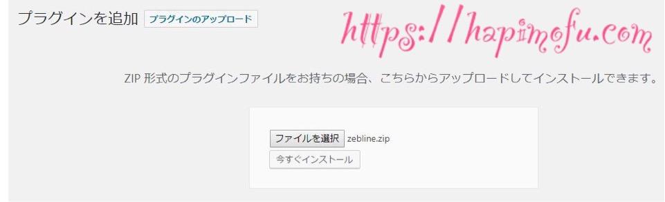 動くマーカー,WordPress,ZEBLINE