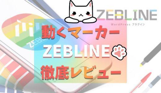 WordPressで動くマーカーが引けるプラグイン『ZEBLINE』のメリット・デメリット
