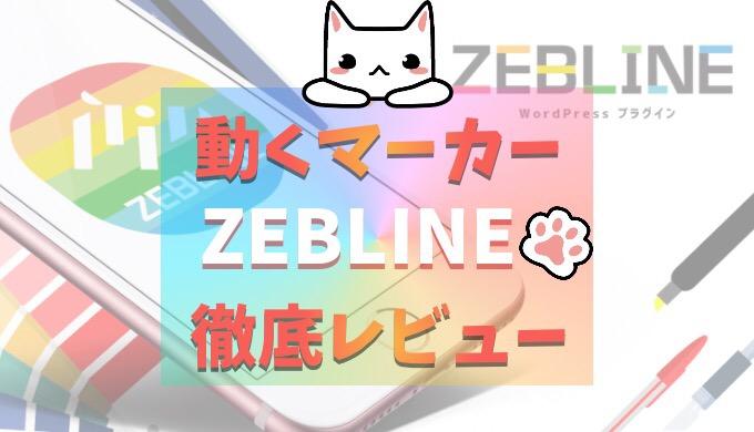 動くマーカー,WordPress,ZEBLINE,デメリット