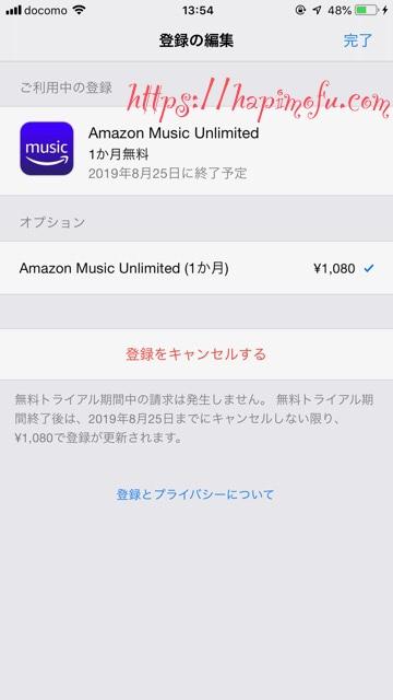 Amazon music unlimited,解約できない,方法