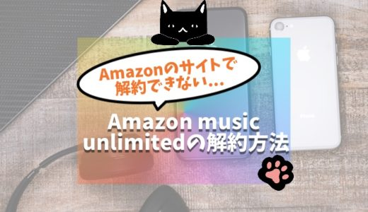 Amazon music unlimitedが解約できない!iPhoneユーザー限定の解約方法を解説