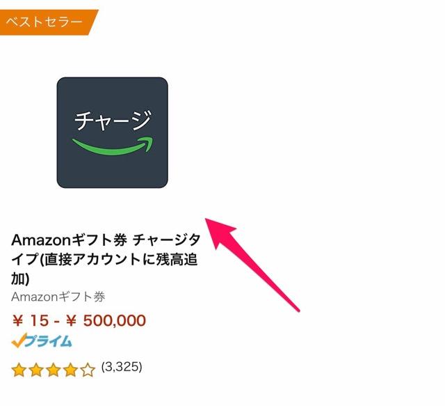 Amazonチャージ,キャンペーン,1000ポイント