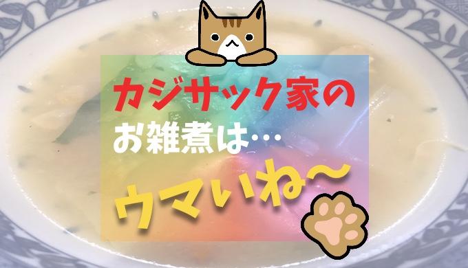 カジサック,お雑煮,作り方,レシピ
