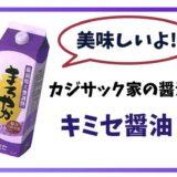 【カジサック】ヨメサック愛用のキミセ醤油って?購入方法を調べてみた【まろやか醤油】