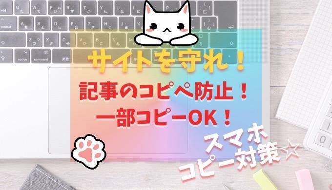 コピペ防止,プラグイン,wordpress,スマホ